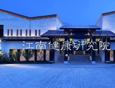 吕东升考察江南养生文化村与江南国医馆
