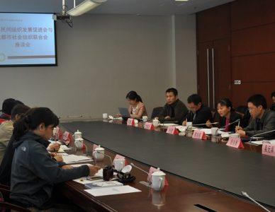 首都社会组织发展促进会与成都市社会组织联合会在成都召开,吕东升应邀参加。