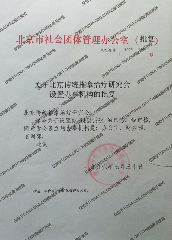 北京传统推拿治疗研究会