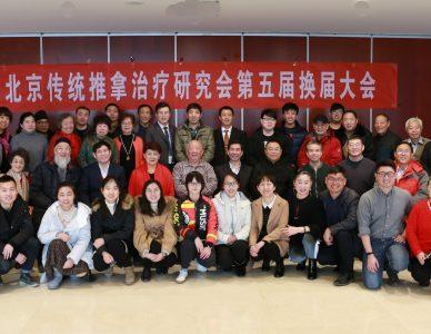 北京传统推拿治疗研究会第五届换届大会纪实